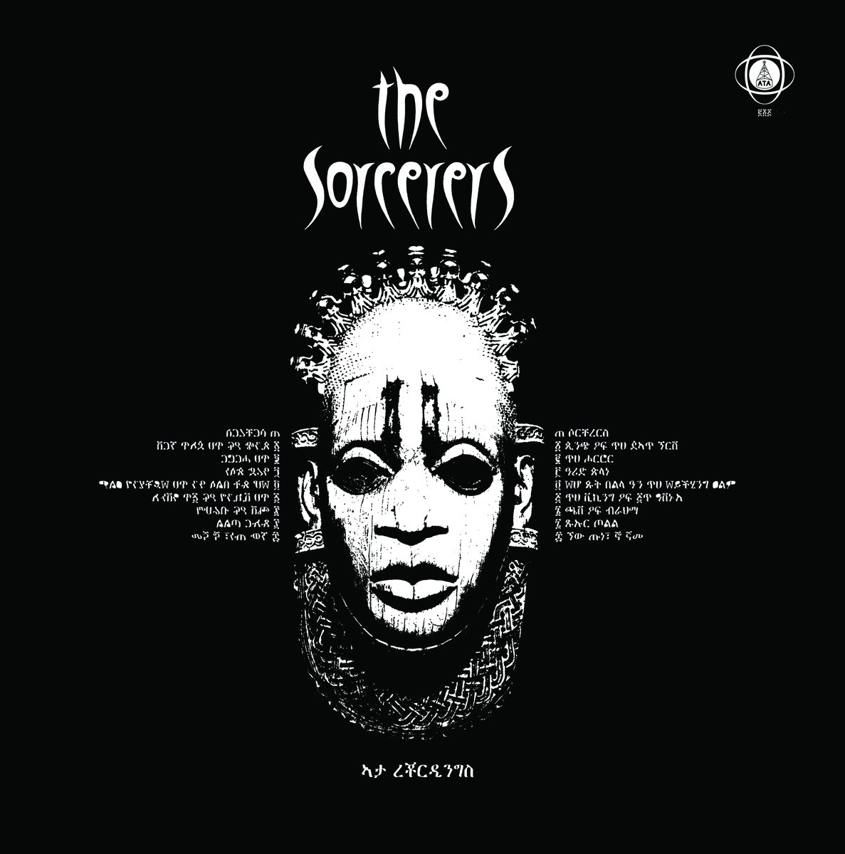 cover-the-sorcerers-the-sorcerers-2015-e